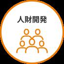 人財開発 人材登録